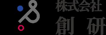 株式会社創研